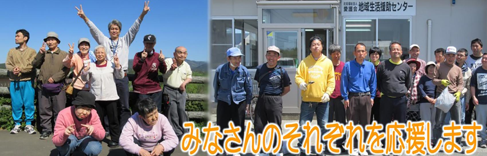 地域生活援助センター
