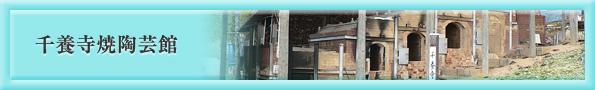 千養寺焼陶芸館