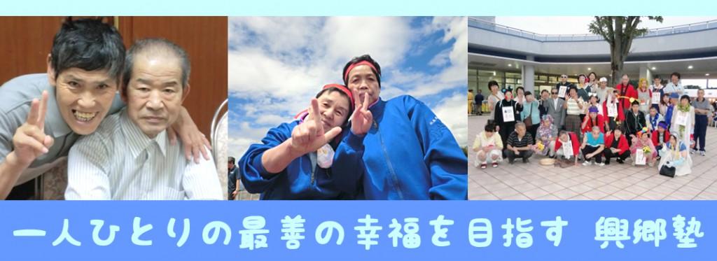 興郷塾タイトル画像