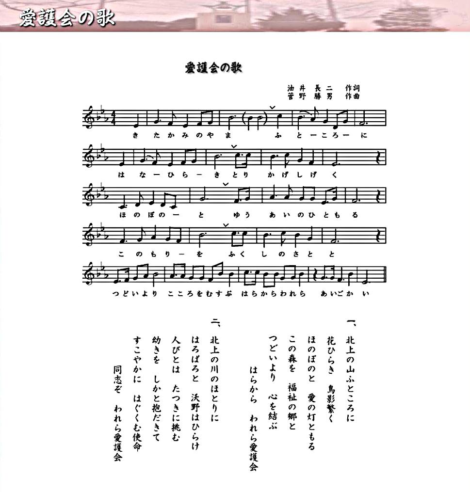 愛護会の歌